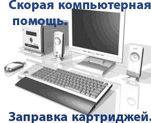 Эмеральд Софт. Скорая компьютерная помощь. Заправка картриджей Москва.Заправка картриджей HP,создание сайтов,Заправка картриджей лазерных принтеров